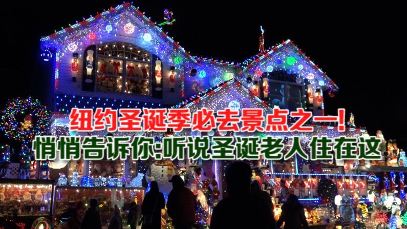 纽约圣诞季必去景点之一!  悄悄告诉你:听说圣诞老人住在这...