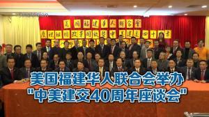 """美国福建华人联合会举办  """"中美建交40周年座谈会"""""""