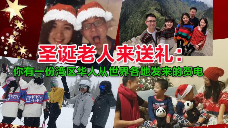 圣诞老人来送礼:你有一份湾区华人从世界各地发来的贺电!