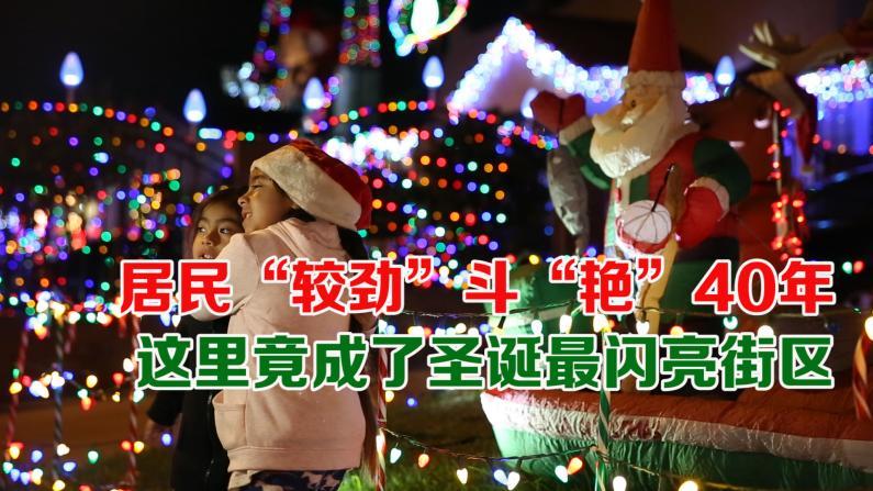 """圣诞斗""""艳""""  南加民众打造最闪亮街区"""