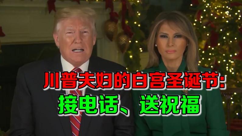 川普夫妇的白宫圣诞节:接电话、送祝福