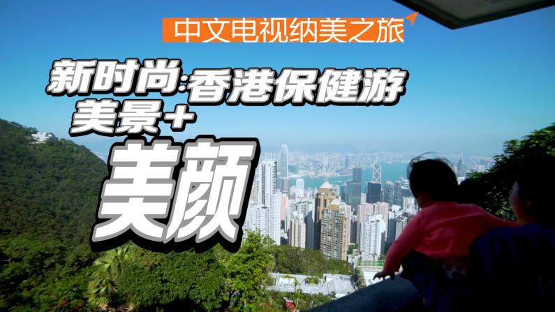 新时尚香港游:美景美食美颜保健