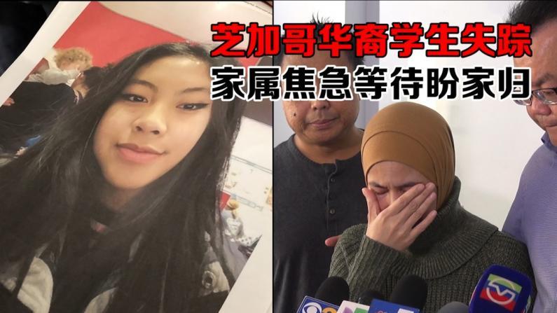 芝加哥华裔女大学生失踪 家人焦急等待盼家归