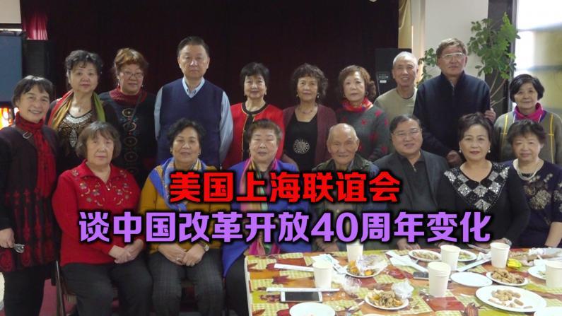 """美国上海联谊会 举行""""改革开放40周年""""座谈会"""