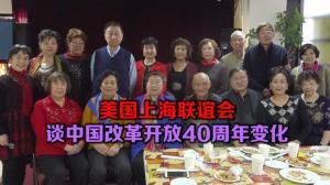 美国上海联谊会 举行