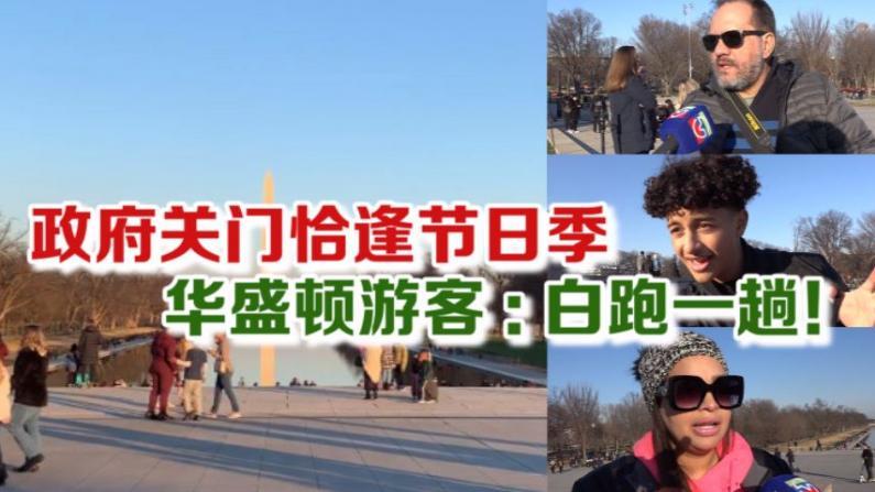 政府关门恰逢节日季 华盛顿游客:白跑一趟!