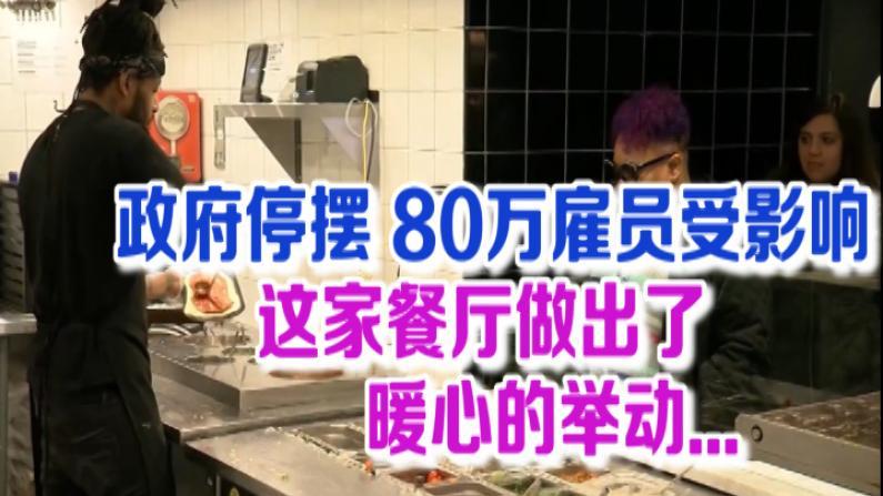 政府停摆80万雇员受影响 这家餐厅做出了暖心举动...