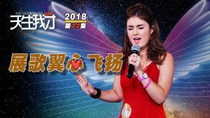 """2018""""天生我才""""第二十二集:展歌翼心飞扬"""