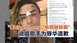 """""""ChingChong""""""""姚明眯眯眼"""" 说唱歌手为辱华道歉"""