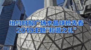 """2019时报广场水晶球""""和谐之礼""""迎新年"""