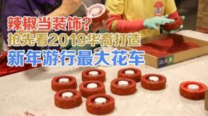 华工铁路主题花车将亮相2019新年大游行 年度最大花车长啥样?