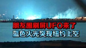 朋友圈刷屏UFO来了 蓝色火光突现纽约上空