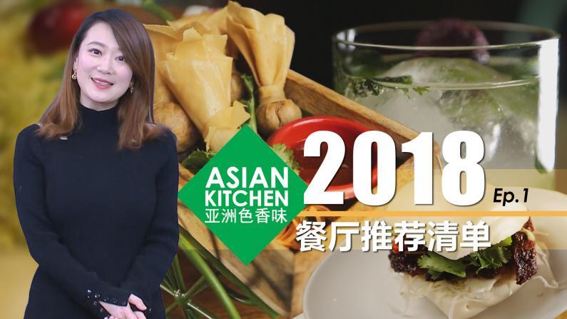 亚洲色香味2018餐厅推荐清单(上):小型聚会、异域猎奇,哪款适合您?