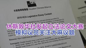 休斯敦华裔联盟发起立法论文大赛  培养二代参政热情