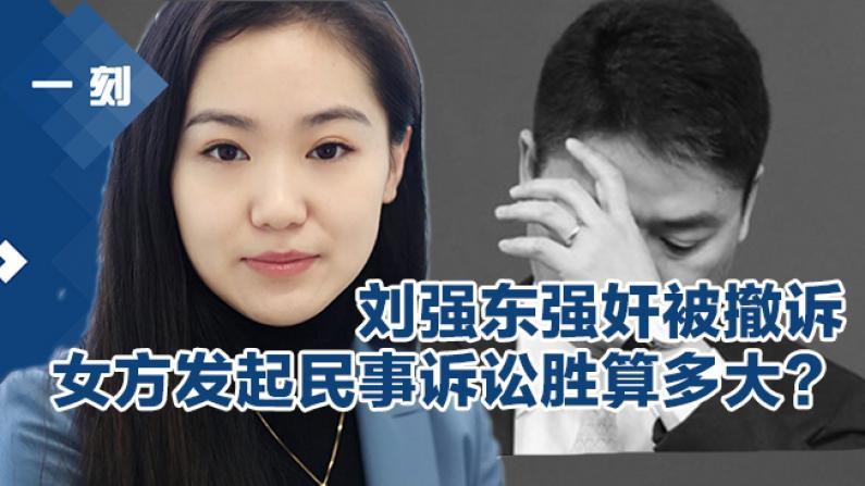 《一刻》刘强东强奸被撤诉 女方发起民事诉讼胜算多少?