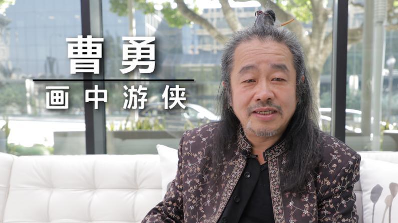 【洛城会客室】曹勇:游侠画家感动美国
