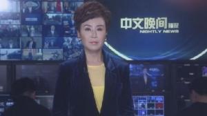 2018年12月28日中文晚间播报