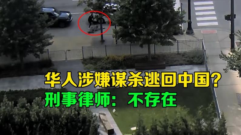 芝加哥华人涉嫌谋杀逃跑中国? 刑事律师:不存在