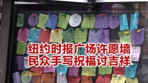 纽约时报广场新年许愿墙 华裔民众手写祝福讨吉利