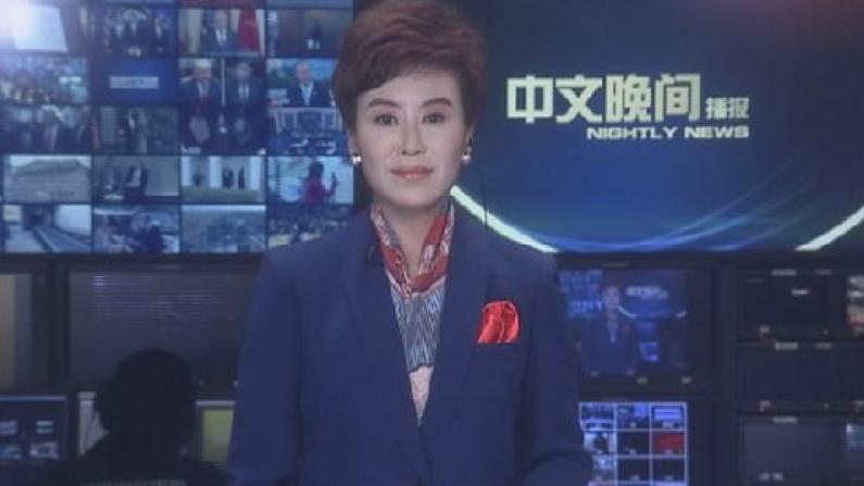 2018年12月31日中文晚间播报