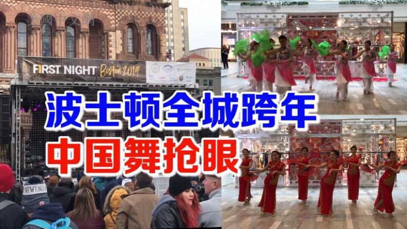 波士顿全城跨年 中国舞抢眼