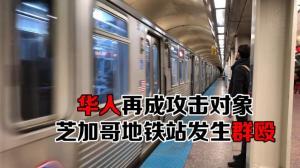 华人再成攻击对象 芝加哥地铁站发生群殴