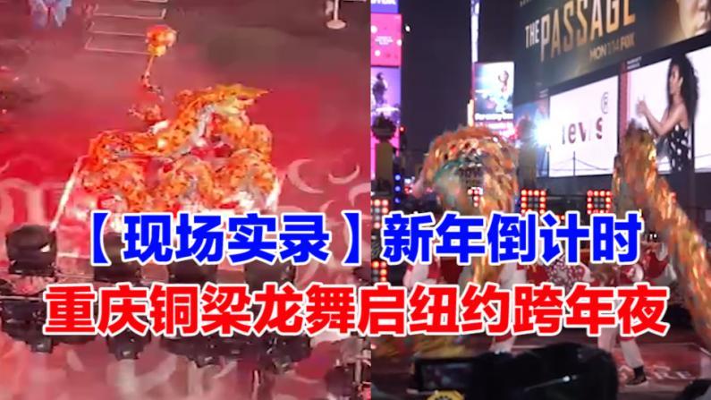 【现场实录】新年倒计时 重庆铜梁龙舞启纽约跨年夜