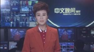 2019年01月01日中文晚间播报