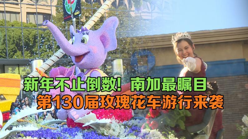 """玫瑰花车游行年年都有新花样! 民众:""""明年还会再来!"""""""