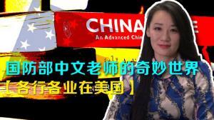 【各行各业在美国】国防部中文老师的奇妙世界
