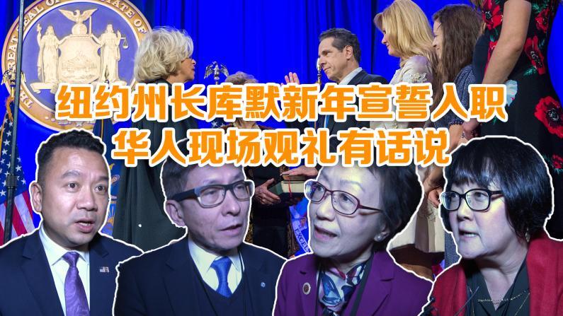 纽约州长库默新年宣誓入职 华人现场观礼有话说