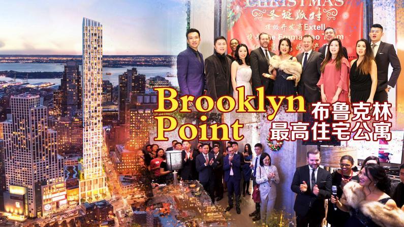 【安家纽约x Emma】2019新年特辑:布鲁克林最高住宅公寓