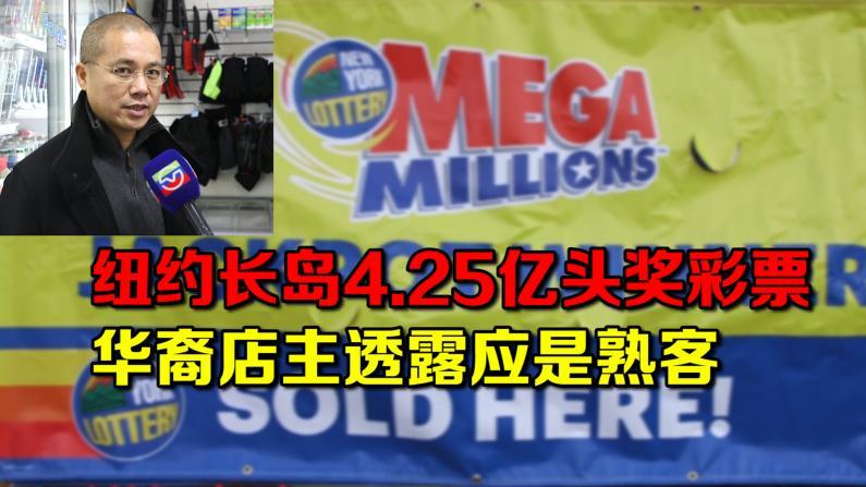 纽约长岛4.25亿头奖彩票 华裔店主透露应是熟客