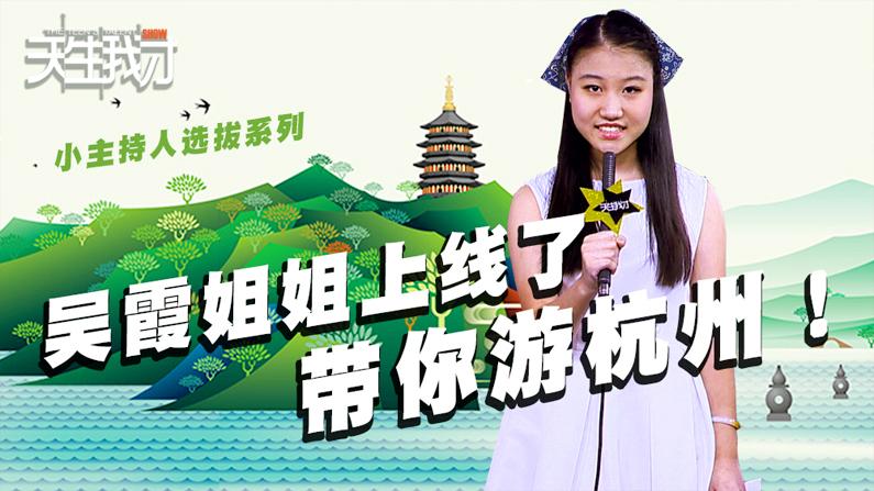 你的吴霞姐姐上线了 带你游杭州!