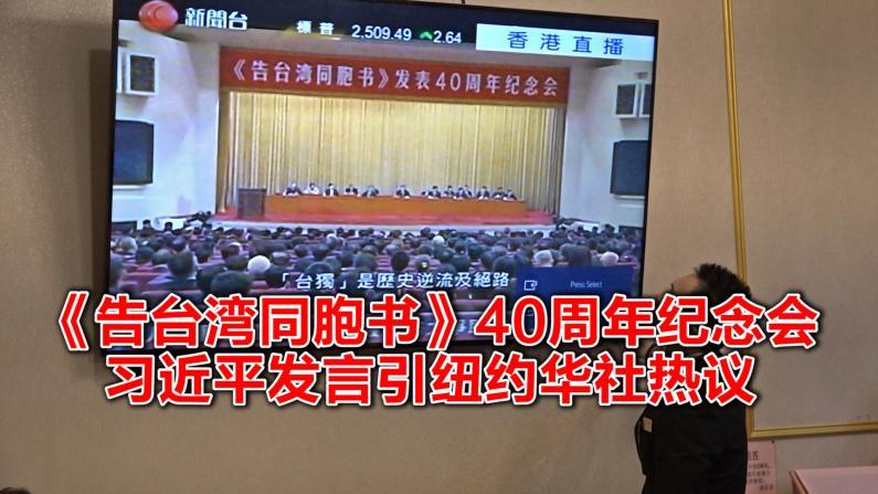 《告台湾同胞书》发表40周年纪念会 习近平发言引纽约华社热议