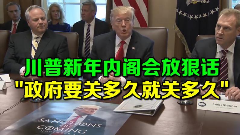 """川普新年内阁会放狠话:""""政府要关多久就关多久"""""""