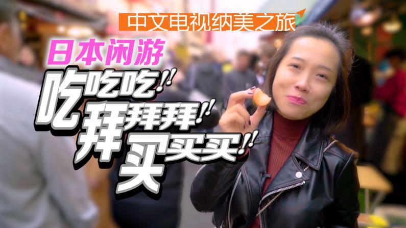 日本欢乐版:永远的吃吃吃!拜拜拜!买买买!
