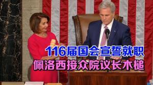 116届国会宣誓就职 佩洛西接众院议长木槌