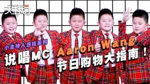 说唱MC Aaron Wang 节日购物大指南!