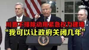 """川普不排除动用紧急权力建墙 """"我可以让政府关闭几年"""""""