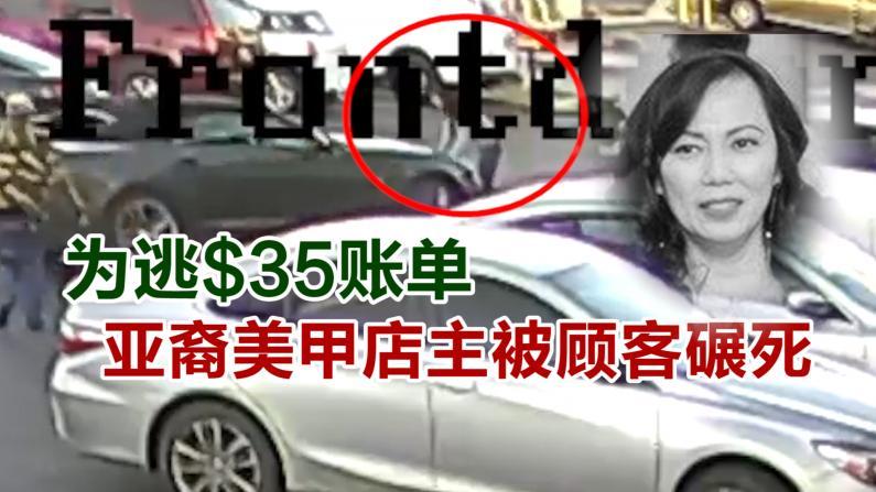 为逃$35账单 亚裔美甲店主被顾客碾死