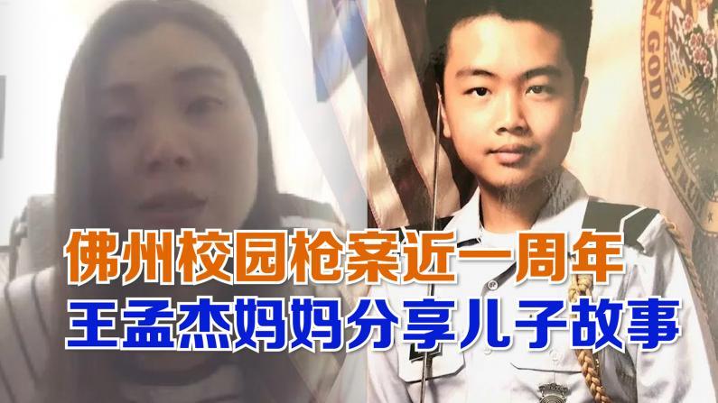 佛州校园枪案近一周年 王孟杰妈妈分享儿子故事