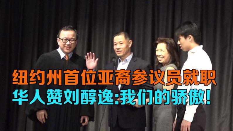 纽约州首位亚裔参议员就职 华人赞刘醇逸:我们的骄傲!