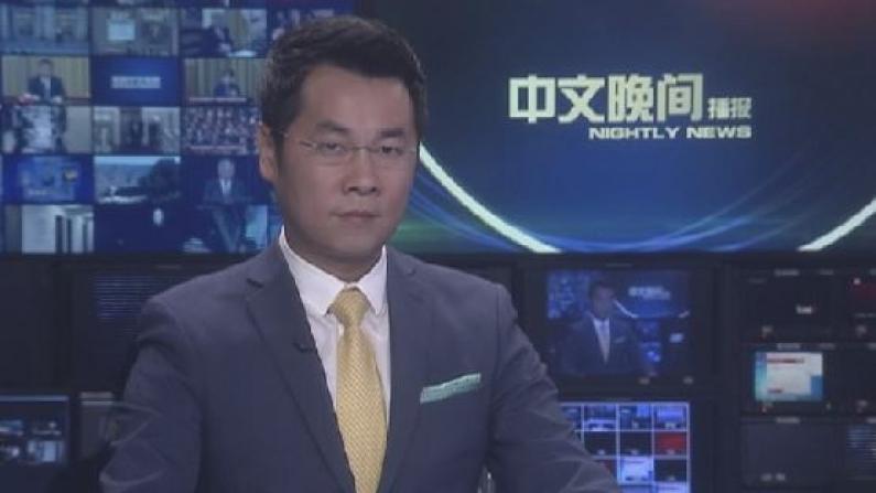 2019年01月06日中文晚间播报