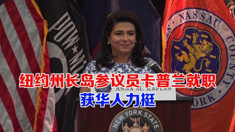 纽约州长岛参议员卡普兰就职 获华人力挺