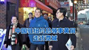 中国驻纽约总领事黄屏走访费城