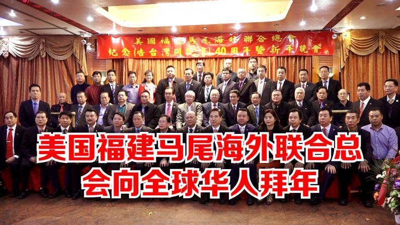 美国福建马尾海外联合总会向全球华人拜年