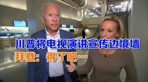 川普将电视演讲宣传边境墙 拜登:得了吧…