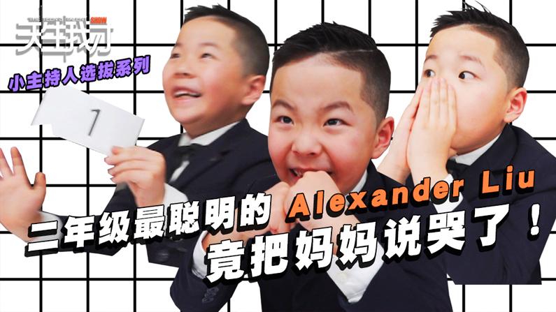 二年级最聪明的Alexander Liu 竟把妈妈说哭了