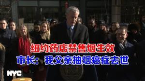 纽约药店禁售烟生效 市长:我父亲抽烟癌症去世